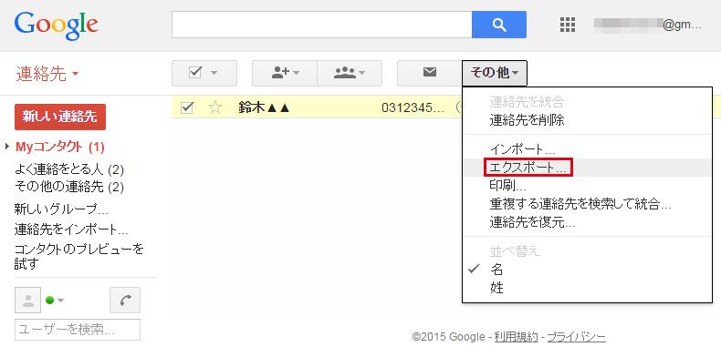 Gmailの連絡先のデータをエクスポートする