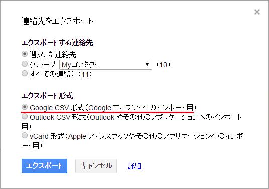 GmailのエクスポートはCSV形式とvCard形式の両方に対応