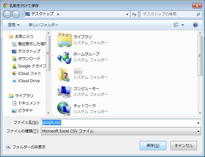 Gmailの連絡先CSVデータを保存
