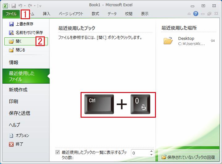 Excel(エクセル)を起動し連絡先CSVを開く
