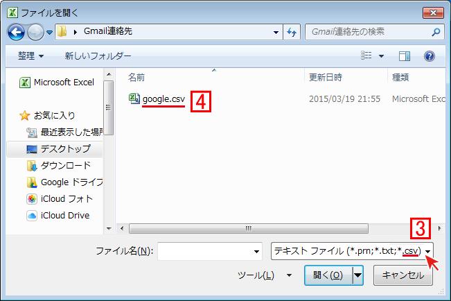 ExcelでCSVファイルを指定してGmailの連絡先データを開く