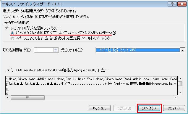 Gmailの連絡先データを開く時[カンマ、タブなどの区切り文字・・・]を選択