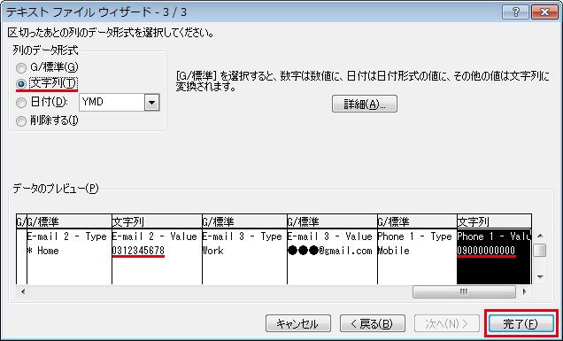 データ形式を[文字列]や[日付]に適宜修正