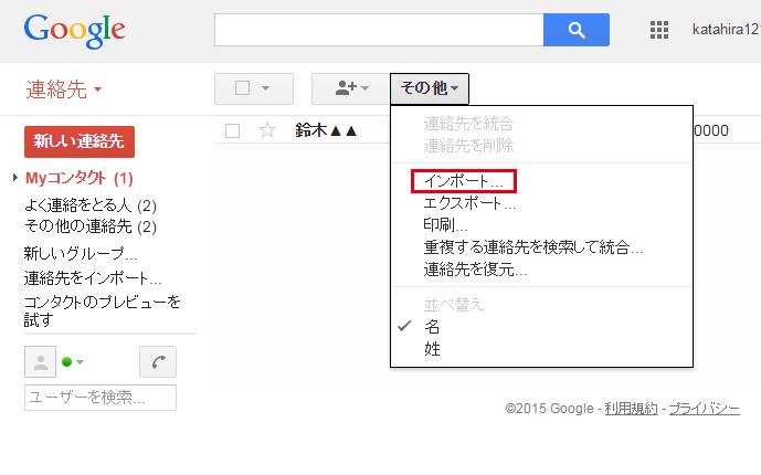 作成した連絡先データをGmailの連絡先にインポートする