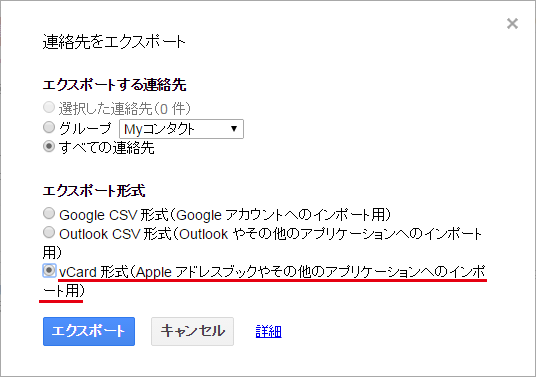 iCloud用にはAppleに対応したvCard形式を指定