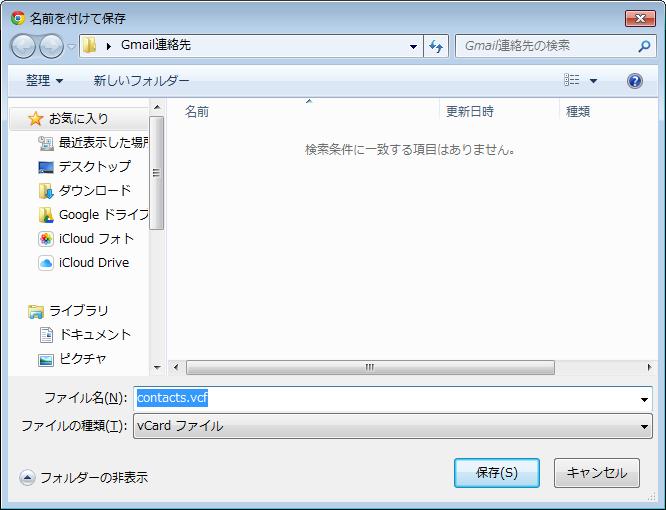 Gmailからエクスポートした連絡先をvCard形式で保存