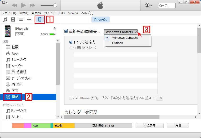 iTunesで[Outlook]やWindows アドレス帳の同期を指定する