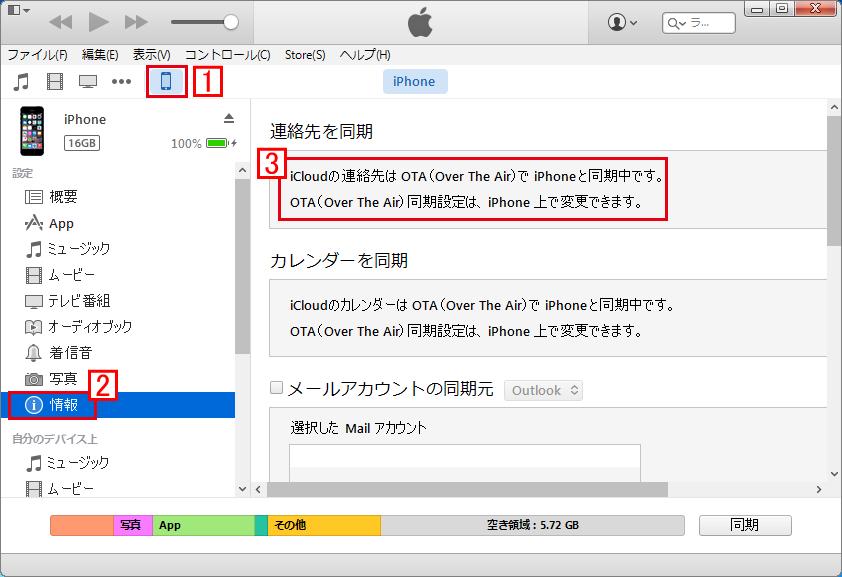 [iCloudの連絡先はOTAでiPhoneと同期中・・]のメッセージはiPhoneでiCloudの連絡先がオンの状態