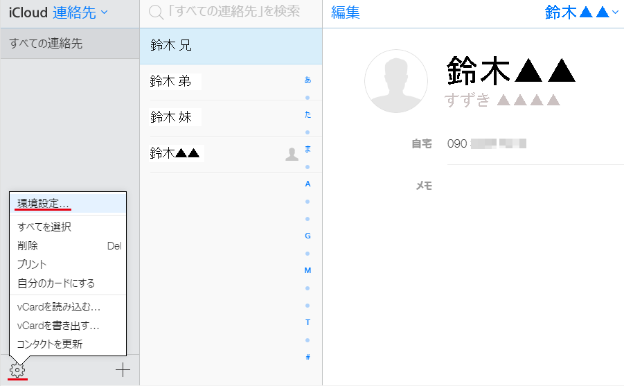 iCloudの表示順、表示方法などを環境設定から設定