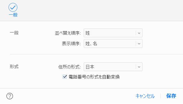 一覧表示の時の表示順も「姓、名」、「名、姓」で切り替え可能