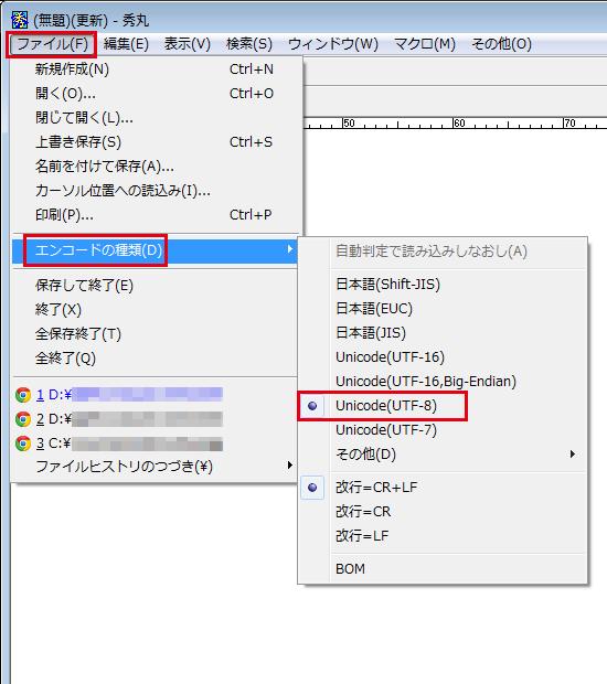 [秀丸]等のテキストエディタで文字コードをUTF-8に変更し保存し直す