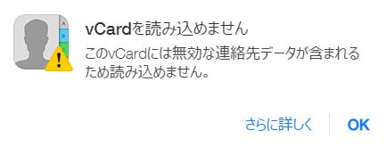 CSV等,vCard形式以外の連絡先を読み込んでしまった際のエラー