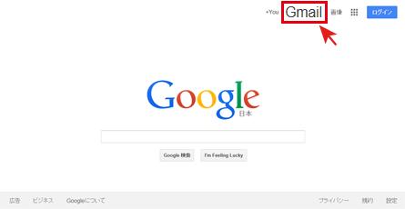 Gmailアドレスを取得する