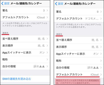 iPhoneで入力した新規連絡先を追加するデフォルトアカウントを指定