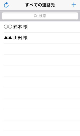 iPhoneの連絡先一覧で名,姓の順番で表示されてしまう場合