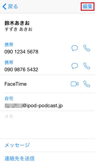 iPhoneの削除したい連絡先を開き[編集]をタップ