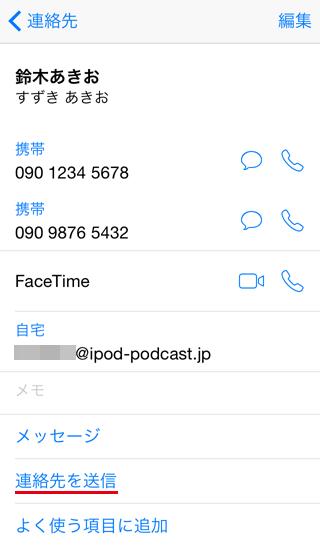 iPhoneの[連絡先を送信]を選択