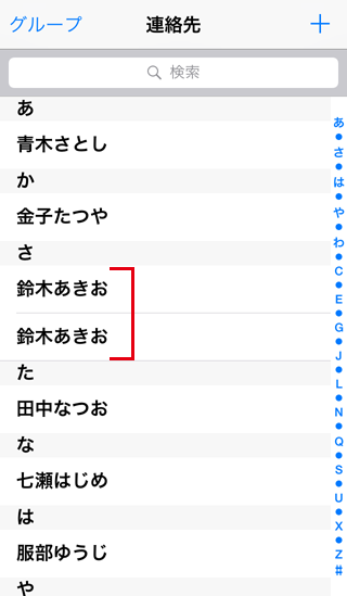 iCloudとGmailで重複して登録されている連絡先の片方を選択