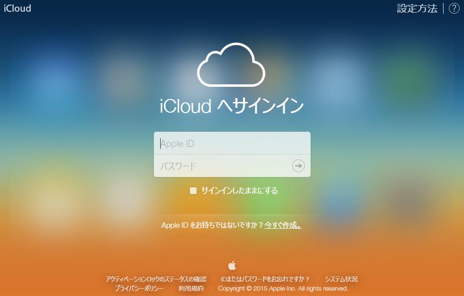 iPhoneでグループ分けを行いたい場合はiCloudで