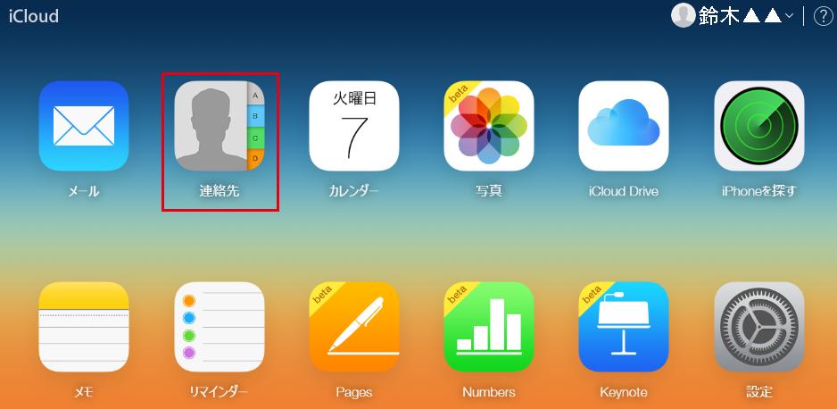 iCloudの連絡先を開く