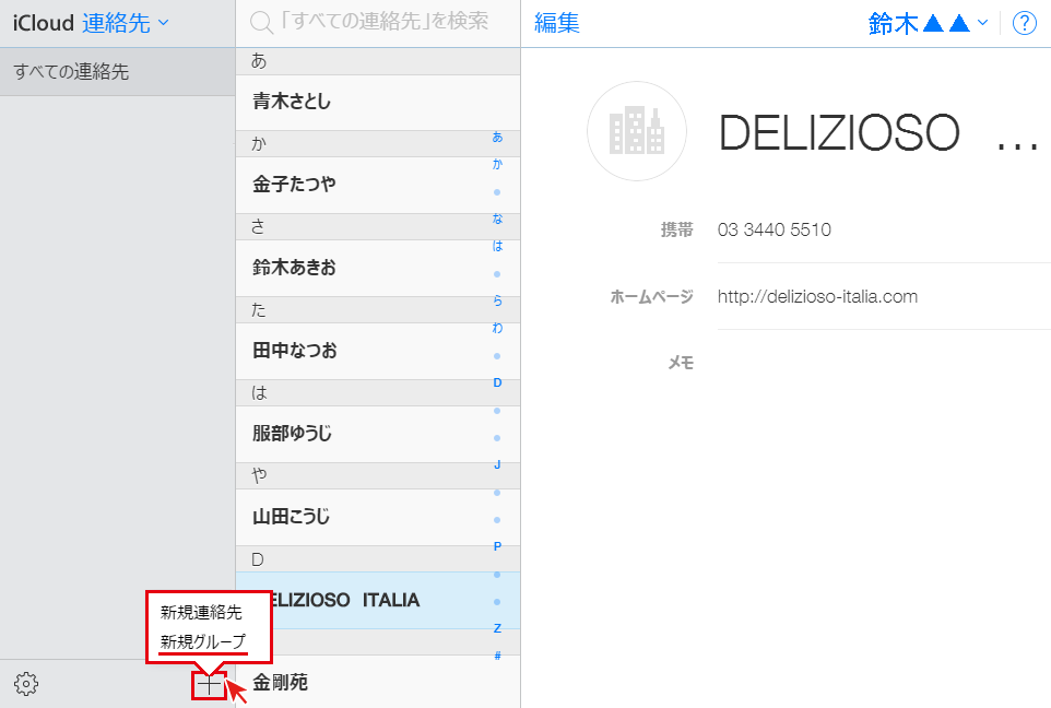 iCloudの連絡先 画面 下部の[+]から[新規グループ]でグループ作成