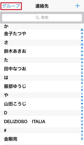 iCloudの連絡先がiPhoneに反映される