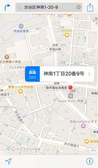 iPhoneのマップAppで住所検索から地図が表示