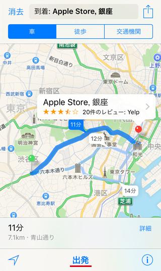 マップAppの下部の[出発]をタップするとナビゲーションされる