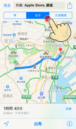 iPhoneのマップAppを使って目的地まで徒歩で向かう