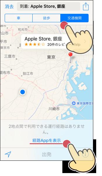 マップAppは日本国内では交通機関が機能していない