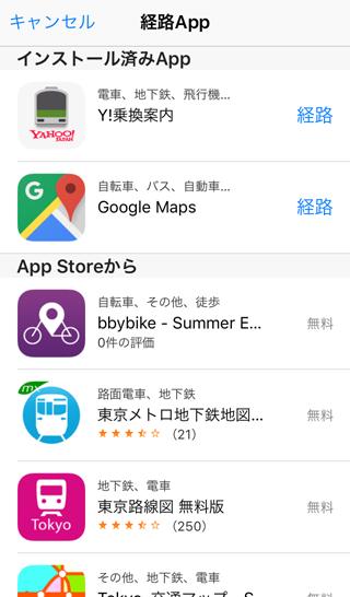 マップAppの交通機関の代わりになるアプリが紹介される