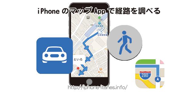 iPhoneで出発地と目的地を指定して経路を調べる