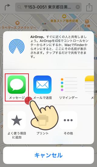 メッセージAppを使って地図情報を