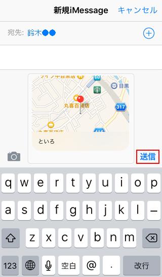 iPhoneから地図情報をメッセージAppを使って送信