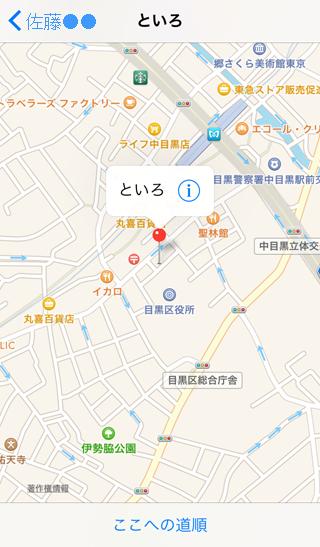 メッセージの地図をタップするとマップAppが起動