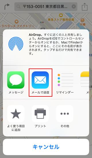 iPhoneのマップAppの地図情報を[メールで送信]