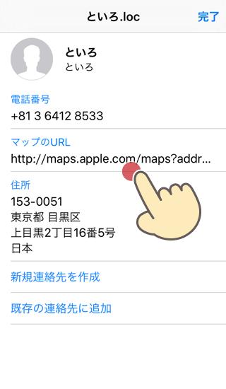 iPhoneに届いた地図情報の添付を開くと詳細情報が表示