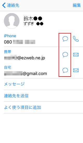 連絡先にメッセージアイコンが表示されていればメッセージAppを使って送る事が可能