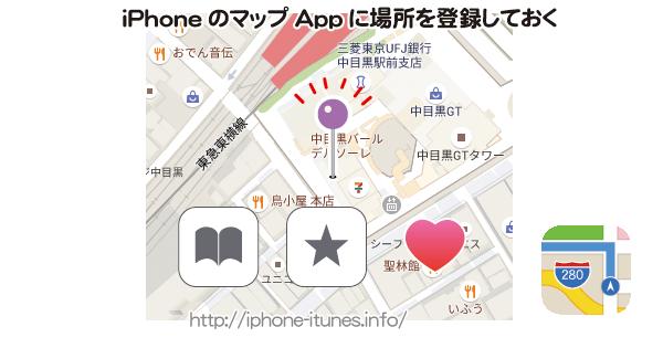 iPhoneのマップAppに場所を登録する