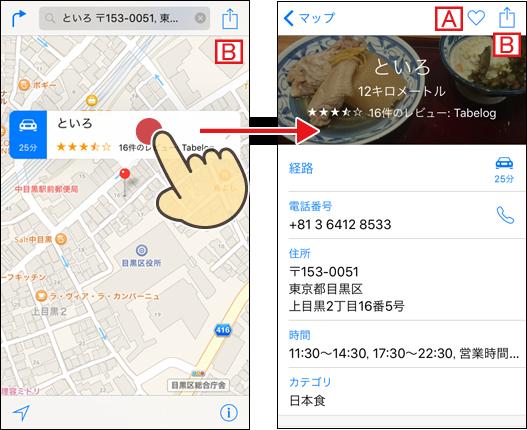 マップAppでハートをタップしてお気に入り/☆でよく使う項目に登録