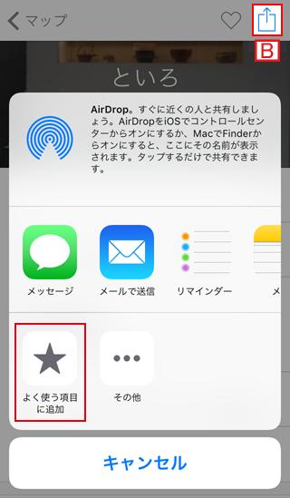 iPhoneのマップAppでよく使う項目に追加する手順