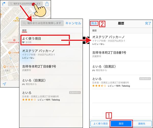 iPhoneのマップAppで検索した履歴を削除する手順