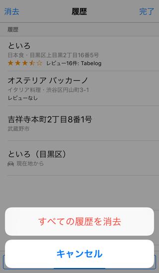 マップAppの検索履歴 全てを削除する
