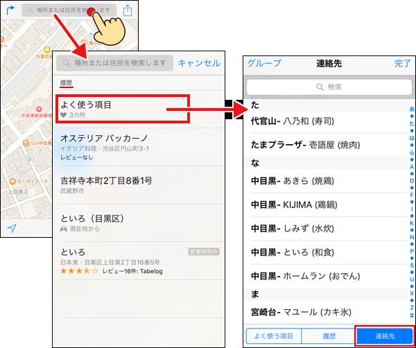マップAppから連絡先に登録されている地図情報を開く