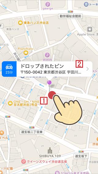 マップAppの地図をタップして場所を登録