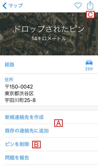 iPhoneのマップAppドロップされたピンを連絡先に登録