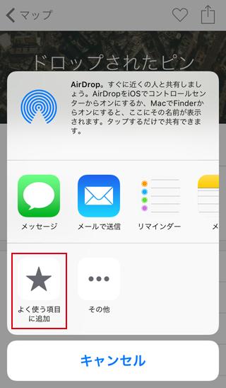マップAppドロップされたピンをよく使う項目に登録