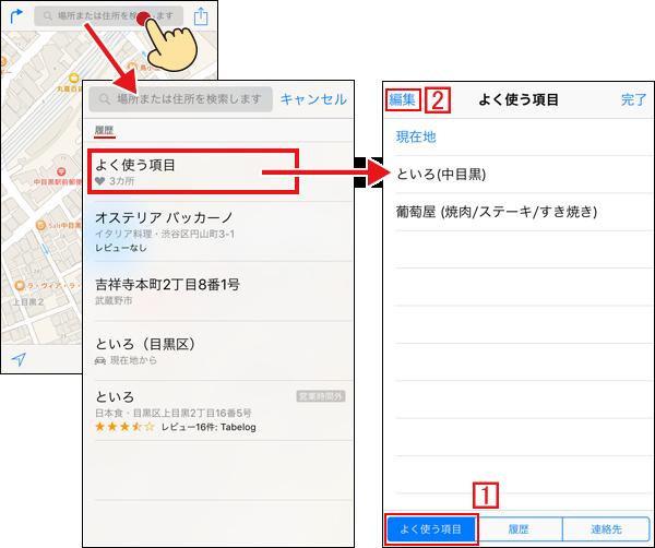 iPhoneのマップAppのよく使う項目を編集する