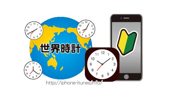 iPhoneの時計アプリで世界時計の使い方