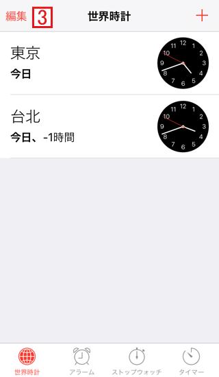 iPhoneの時計アプリで世界時計の追加と編集